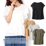 ◆2016春夏新作◆4カラー袖フリルTシャツ/mitis