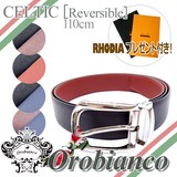 ◆RHODIA付!◆Orobiancoオロビアンコ メンズ リバーシブル ベルト CELTIC