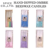 ■2016AW 新作■ HAND−DIPPED OMBRE BEESWAX CANDLES