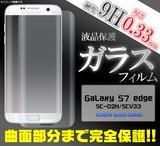 <液晶保護シール>Galaxy S7 edge SC-02H/SCV33用全面液晶保護ガラスフィルム