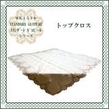 ◆レースファブリック・メーカー直送WK◆1万円以上送料無料◆スタンダードギュピール トップクロス