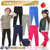 【予約】【2016秋冬新作】【トドラー】日本製 毎日履きたいシンプルデザイン スーパーニットパンツ