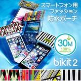 【スマホ 防水ケース】bikit2 スマートフォン ファッション 防水ポーチ ※予約7月下旬入荷予定