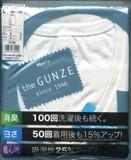 特価品【グンゼ】日本製紳士肌着(THE GUNZE)
