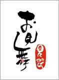 【のし・掛け紙】長尺掛紙 お見舞(100枚)(1包1束入)