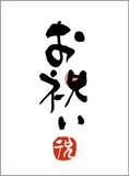【ラッピング用掛紙】長尺掛紙 お祝い525mm(100枚入)(1包1束入)