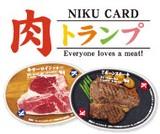 【リアルトランプ】肉トランプ 生肉と肉料理の素敵な写真54