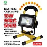 高輝度・省エネ設計!★10W充電式投光器★