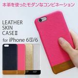 【iPhone6s/6 ケース】【本革】 LEATHER SKIN CASE II(レザースキンケース2)