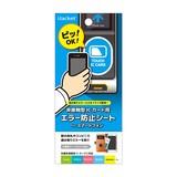 非接触型ICカード用エラー防止シート