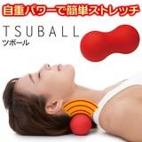 Tsubo Ball Easy Stretch Ball