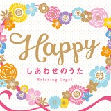 Happy しあわせのうた 音楽CD BGM ヒーリング音楽 アロマ 寝具
