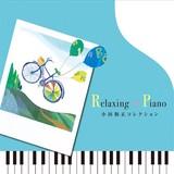 【音楽CD】リラクシング・ピアノ 小田和正コレクション 癒し雑貨 CD