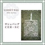 《160702》新商品◆1万円以上送料無料◆メーカー直送WK◆サシェバッグ
