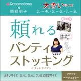 【日本製】一般女性向け 大きいサイズ限定 頼経明子の「頼れる」パンスト