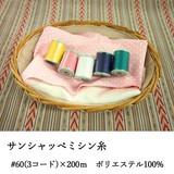 【手芸材料】サンシャッペミシン糸 60番×200m