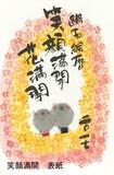 心を癒す「置物とインテリア」 御木幽石 【絵ごよみ】 2017年度版カレンダー