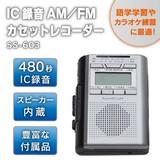 IC 録音 AM/PM カセットレコーダー SS-603
