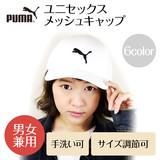 【PUMA】ユニセックスメッシュキャップ<6color・UV対策・男女兼用・手洗い可・サイズ調節可>