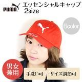 【PUMA】エッセンシャルキャップ<2size/6color・UV対策・男女兼用・手洗い可・サイズ調節可>