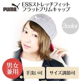 【PUMA】ESSストレッチフィットキャップ<3color・UV対策・男女兼用・手洗い可・サイズ調節可>