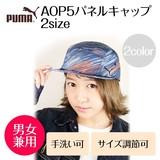 【PUMA】AOP5パネルキャップ<2size/2color・UV対策・男女兼用・手洗い可・サイズ調節可>