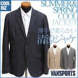 綿麻サマージャケット  テーラードジャケット ブレザー スーツ シャンブレース 春夏用 クールビズ