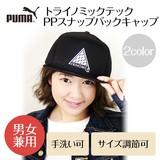 【PUMA】トライノミックテックPPスナップバックキャップ<2color・UV対策・男女兼用>