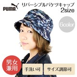 【PUMA】リバーシブルバケツキャップ<2sie/2color・UV対策・男女兼用・手洗い可>