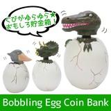 【恐竜シリーズ】バブリング エッグ コインバンク ダイナソー ティラノザイルス トリケラトプス 貯金箱