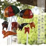 アニマルと音色に癒される バリの木彫り風鈴【トリプルアニマル風鈴】アジアン雑貨