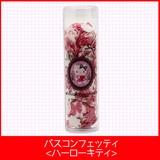 ☆スペシャルプライス!☆【ハローキティ】『バスコンフェッティ』<バラの香り>