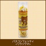 ☆スペシャルプライス!☆【リラックマ】『バスコンフェッティ』<はちみつの香り>