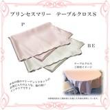 ◆ロココ/アンティーク雑貨・メーカー直送LU◆1万円以上送料無料◆プリンセスマリー テーブルクロスS