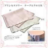 ◆ロココ/アンティーク雑貨・メーカー直送LU◆1万円以上送料無料◆プリンセスマリー テーブルクロスM