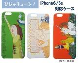 <即納>【びじゅチューン!】iPhone6/6s対応ケース