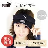 【PUMA】3.1バイザー<3color・UV対策・男女兼用・手洗い可・サイズ調節可>