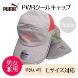 【PUMA】PWRクールキャップ<2color・UV対策・男女兼用・手洗い可・サイズ調節可>