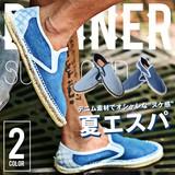 ★2016春夏新作★【DIVINER】デニムジュートスリッポン/シューズ 靴 メンズ キレイめ カジュアル