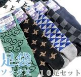 【定番人気】 紳士 和柄 足袋ソックス ショート丈