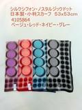 2016秋冬新作)スカーフ シルクシフォン・ノスタルジックドット柄日本製小判スカーフ