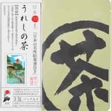 【生産地:日本】【和食】日本拓景 うれしの茶(絵葉書付)
