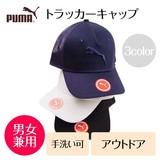 【PUMA】トラッカーキャップ<3color・UV対策・男女兼用・手洗い可>