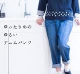 2016年秋冬新作【リメイク風デニムテーパードパンツ】
