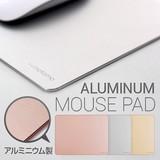 マウスパッド Aluminum Mouse Pad(アルミニウムマウスパッド) アルミ素材