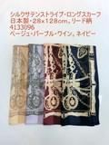 2016秋冬新作)スカーフ シルクサテンストライプ・リード柄日本製ロングスカーフ