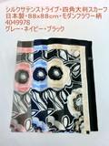 2016秋冬新作)スカーフ シルクサテンストライプ生地モダンフラワー柄日本製四角スカーフ
