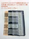 2016秋冬新作)スカーフ シルクサテンストライプ生地ミニ小紋ライン柄日本製四角スカーフ