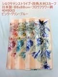 2016秋冬新作)スカーフ シルクサテンストライプ生地フロウフラワー柄日本製四角スカーフ