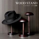 【帽子ディスプレイ用】【2サイズ展開】ウッドスタンド